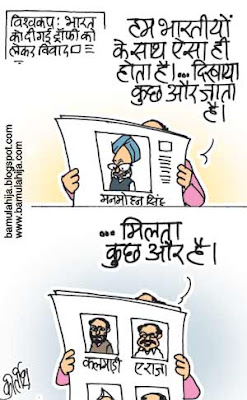 fight against corruption carton, India against corruption, corruption cartoon, corruption in india, manmohan singh cartoon, suresh kalmadi cartoon, a raja, indian political cartoon