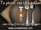 Το Να λείπει το ... βύσσινο στο menu του Sin Web Radio