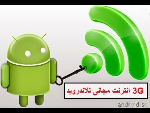 الحصول على انترنت مجانى 3G لاجهزة الندرويد