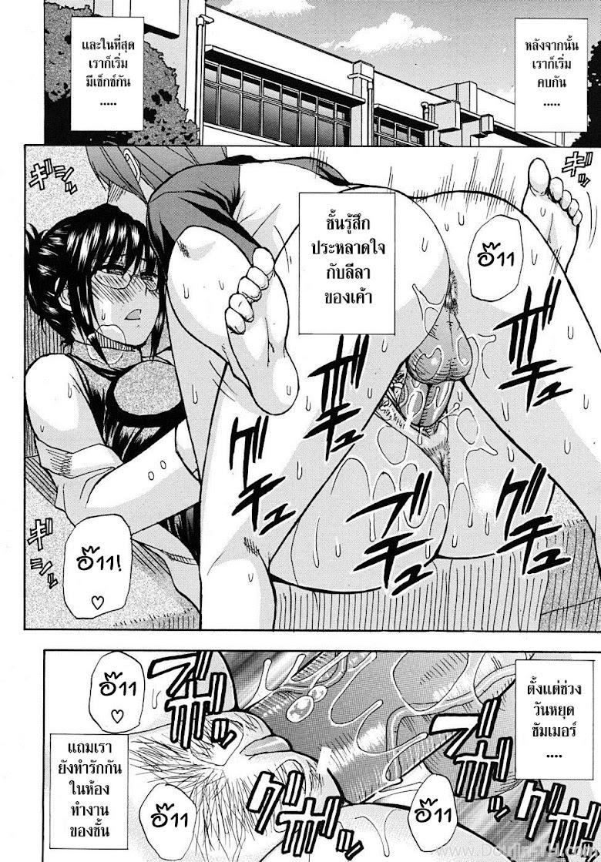 จารย์สาวอยากเสียว - หน้า 6