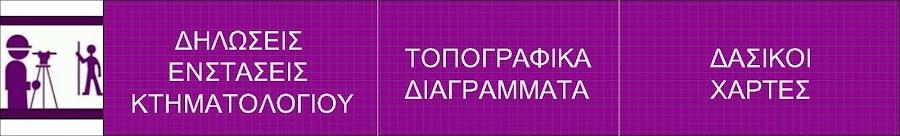 ktimatologio-diafimisi