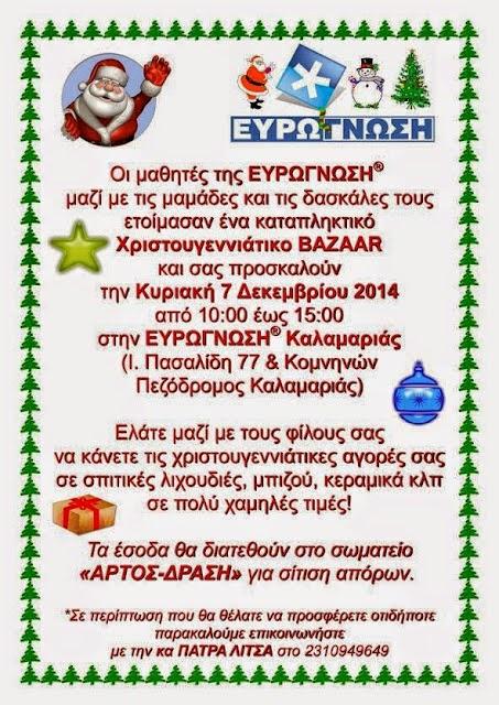 Χριστουγεννιάτικο Bazaar για το ΑΡΤΟΣ & ΔΡΑΣΗ