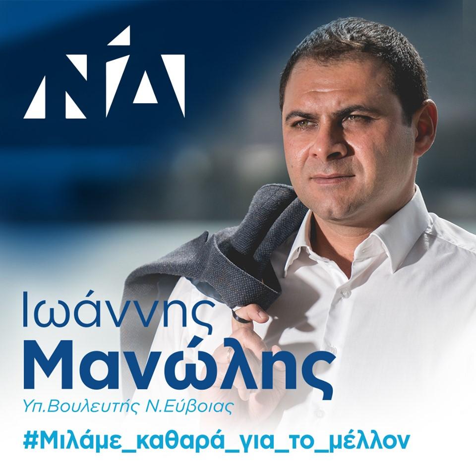 Γιάννης Μανώλης Υποψήφιος βουλευτής Ν. Ευβοίας