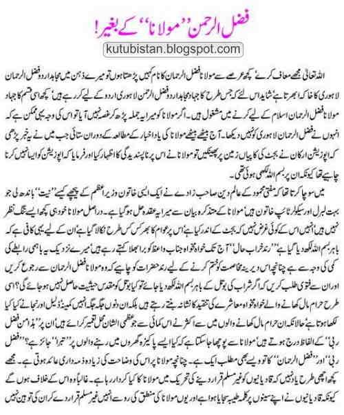 Sample page of the Urdu book Aap Bhi Sharamsar Ho by Attaul Haq Qasmi