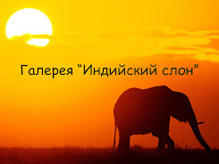 Галерея слонов