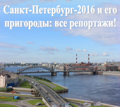 Санкт-Петербург, год 2016