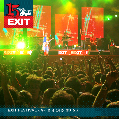Фестиваль EXIT
