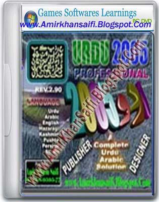 urdu-2005-professional
