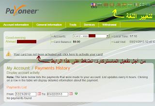 الحصول على فيزا او ماستر كارد مجانا Visa - Master card
