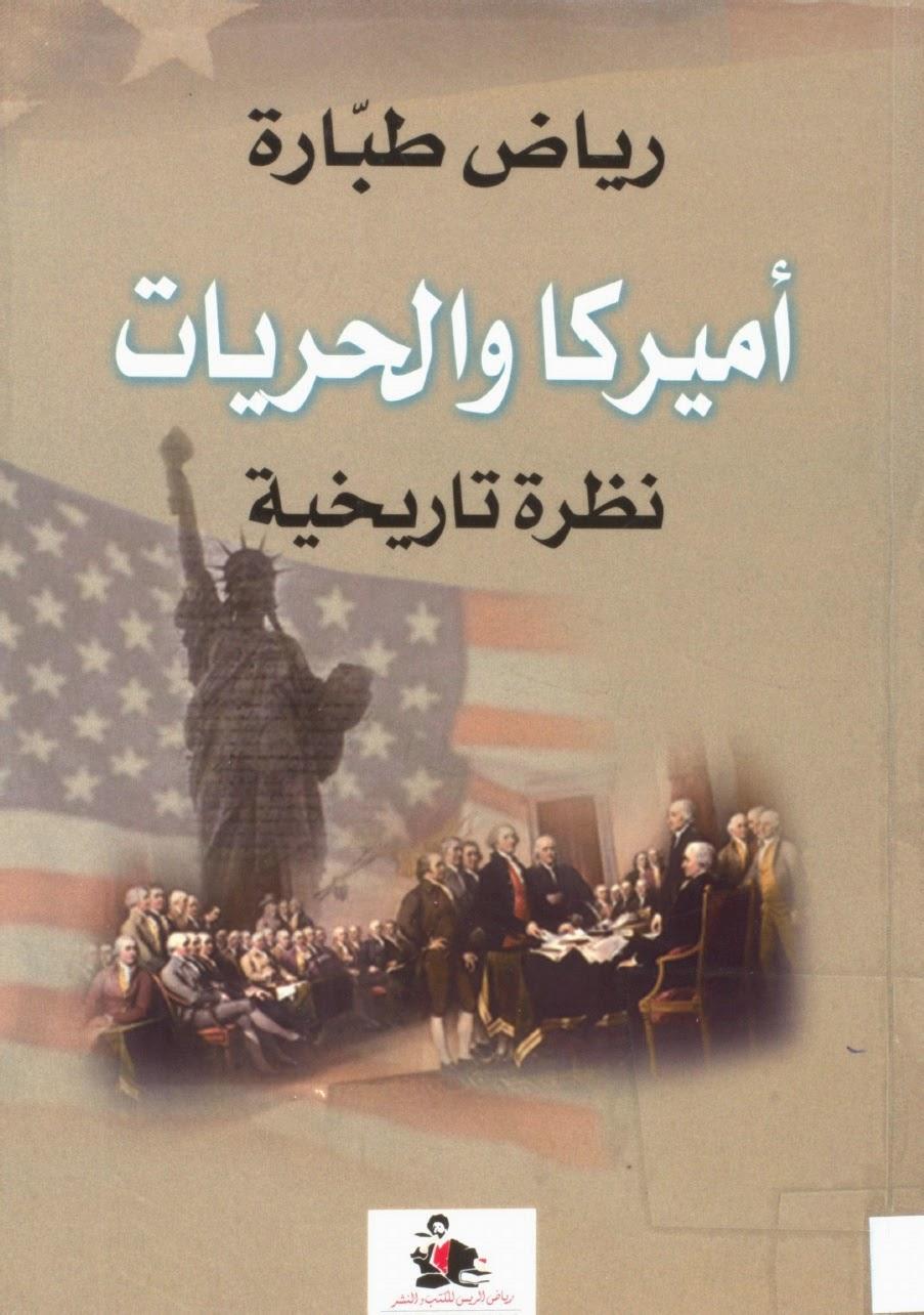 أميركا والحريات : نظرة تاريخية لـ رياض طبارة