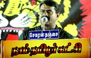 Seeman Speech At Naam Tamilar's First Political Conference At Trichy May 2015