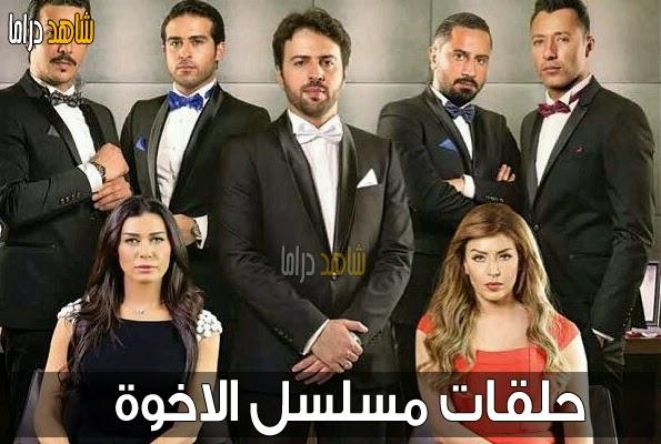 مشاهدة مسلسل الاخوة الحلقة 115 الاخوة mosalsal al ikhwa