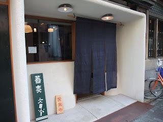 蕎麦 文目堂(あやめどう)
