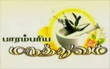 Paarambariya Maruthuvam January 21, 2014 Zee Tamil Tv Program Show