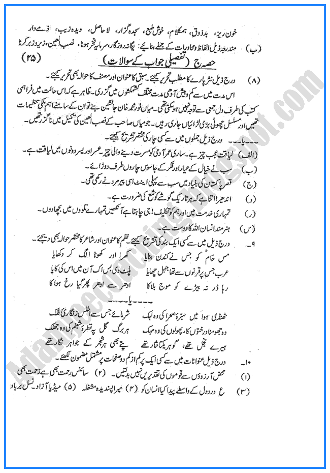 urdu-2013-past-year-paper-class-x