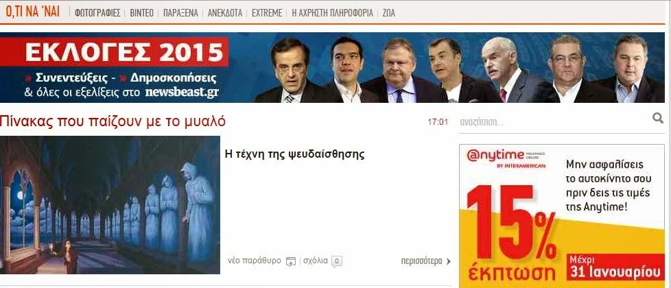 """Ποιος Έλληνας Αρχηγός κόμματος λείπει από τις μακέτες που προλογίζουν """"αντιδράσεις αρχηγών"""" μετά την ανακοίνωση των αποτελεσμάτων;"""