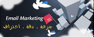 عروض الإيميل شوت Email Shoot | التسويق عبر الإيميل | حملات بريديه عبر البريد الإلكتروني