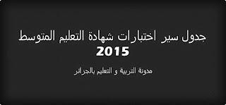 جدول سير اختبارات شهادة التعليم المتوسط 2015