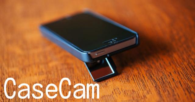 iPhoneケースに可動式の鏡をつけるアイディア:CaseCam
