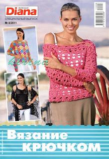 Маленькая Diana. Спецвыпуск № 8 2011 Вязание крючком