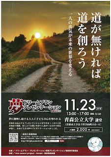 ドリームプラン・プレゼンテーション青森2015