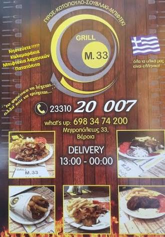 M.33 ΜΗΤΡΟΠΟΛΕΩΣ