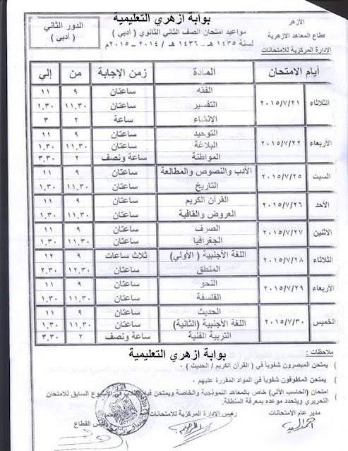 جدول امتحانات الدور الثاني للصف الثاني الثانوي ادبي 2015