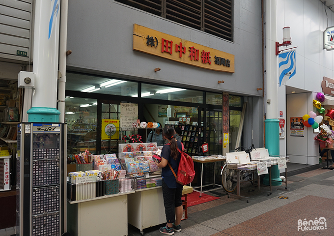 Magasin de papier japonais, Kawabata shôtengai, Fukuoka