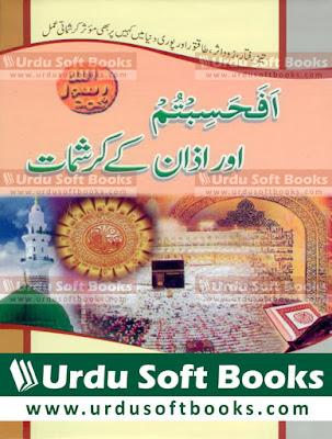 Islamic Books | Azan Ke Krishmat