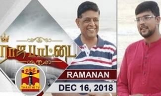 Rajapattai 16-12-2018 Exclusive Interview With Weatherman Ramanan | Thanthi Tv