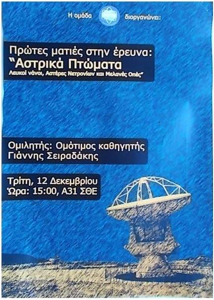 Ιωαννης Σειραδακης.
