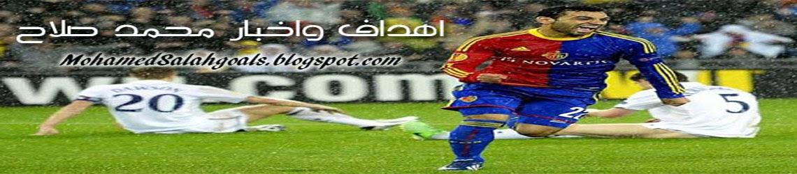 اهداف واخبار محمد صلاح