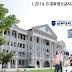 Giới Thiệu Trường đại học Nambu Hàn Quốc