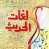 Lughat E Hadith (Alif To Yaa)