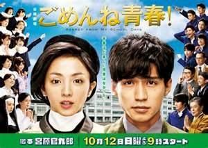drama jepang Gomen ne Seishun