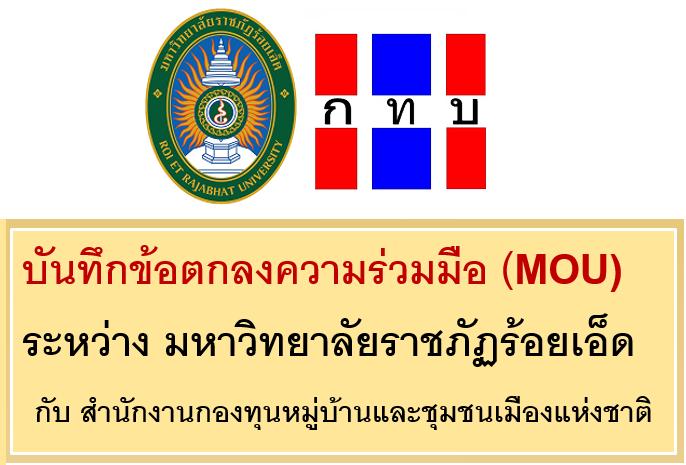 MOU RERU กับ สำนักงานกองทุนหมู่บ้านฯ