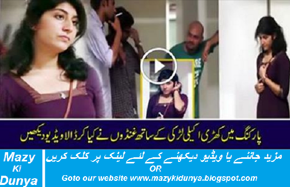 She Was Alone In Parking Area - Watch What Happened With Her
