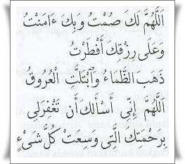 Lafaz Doa Selepas Berbuka Puasa