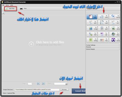 Soft4Boost Document Converter تحويل المستندات 11.png