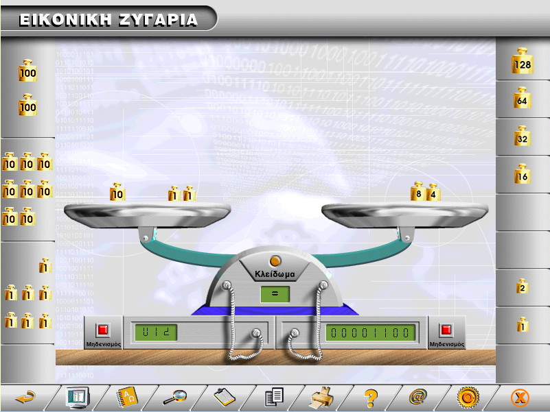 Η εικονική ζυγαριά του λογισμικού ΔΕλΥΣ για να μάθετε το δυαδικό σύστημα αρίθμησης.