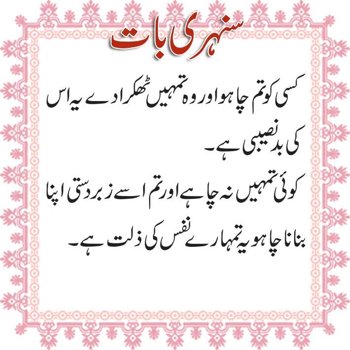 4 - Badnaseebi Aur Nafs Ki Zilat
