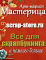 "Интернет-магазин Арт-маркет ""Мастерица"""