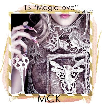 """+++ Тематическое задание """"Magic love"""" до 28/02"""
