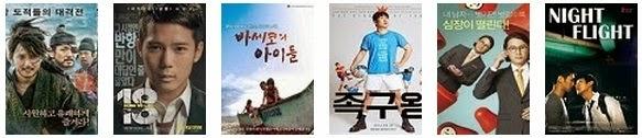 Film Korea K-Movie Terbaru Agustus 2014
