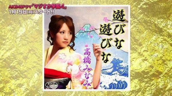 J-Drama Majisuka Gakuen 4 (Episode 5) (Hulu Version)