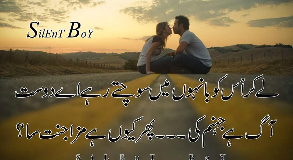 Mix Poetry Collection: Romantic urdu poetry wallpapers