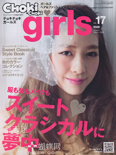 choki choki girls vol 17 magazine scans