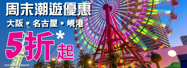 HKExpress「週五優惠+8折碼」, 香港飛峴港 $152、大阪/名古屋 $312起,今晚(11月14日)零晨開賣!