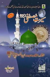 Seerat e Mustafa Book