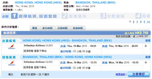 香港飛曼谷 HK$768(連稅$1,155)